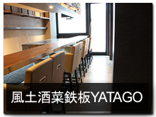 風土酒菜鉄板YTAGO