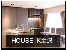 HOUSE K金沢