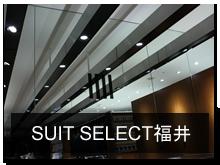 スーツセレクト福井のリフォーム