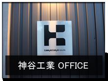 神谷工業オフィスのリフォーム
